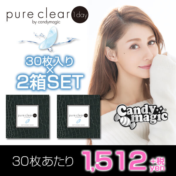 pure clear 1day by candymagic2箱SET≪クリアレンズ≫ 1箱30枚入り【ゆうぱけ対象】