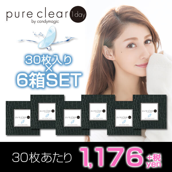 pure clear 1day by candymagic6箱SET≪クリアーレンズ≫ 1箱30枚入り