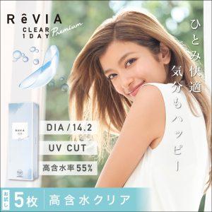 【高含水/5枚入り】ReVIA CLEAR 1day Premium レヴィア クリアレンズ ワンデー プレミア
