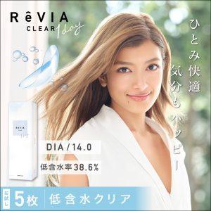 【低含水/5枚入り】ReVIA CLEAR 1day レヴィア クリアレンズ ワンデー