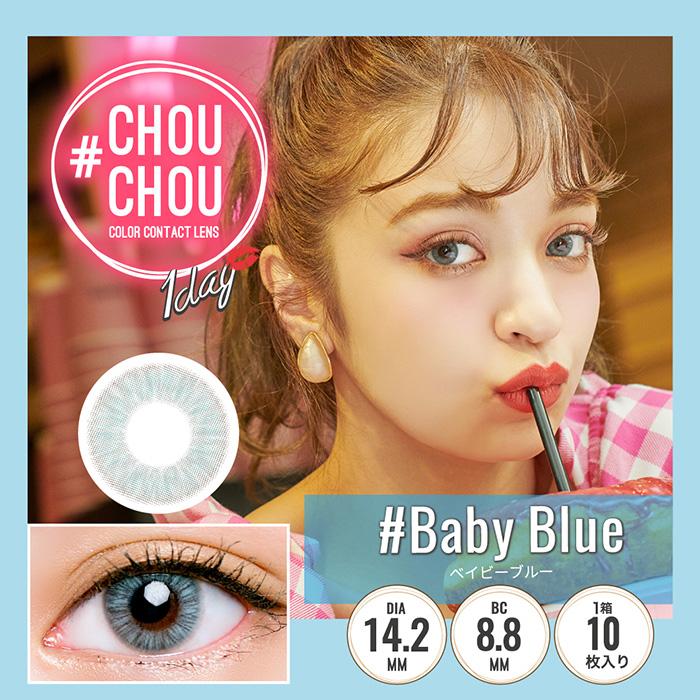 #CHOUCHOU 1day ワンデー 《Baby Blue》ベイビーブルー