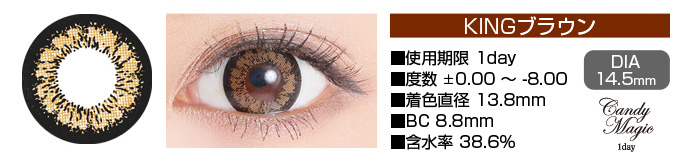 candymagic 1day KINGブラウン DIA14.5mm 使用期限1day 度数±0.00〜-8.00 着色直径13.8mm BC8.8mm 含水率38.6%