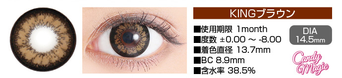 candymagic 1month KINGブラウン DIA14.5mm 使用期限1month 度数±0.00〜-8.00 着色直径13.7mm BC8.9mm 含水率38.5%