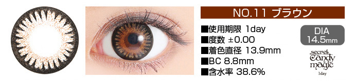 secretcandymagic 1day no11ブラウン DIA14.5mm 使用期限1day 度数±0.00 着色直径13.9mm BC8.8mm 含水率38.6%