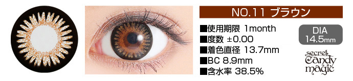 secretcandymagic 1month no11ブラウン DIA14.5mm 使用期限1month 度数±0.00 着色直径13.7mm BC8.9mm 含水率38.5%
