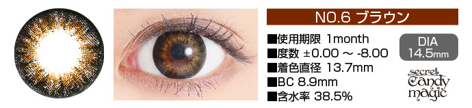 secretcandymagic 1month no6ブラウン DIA14.5mm 使用期限1month 度数±0.00〜-8.00 着色直径13.7mm BC8.9mm 含水率38.5%