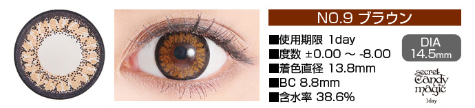 secretcandymagic 1day no9ブラウン DIA14.5mm 使用期限1day 度数±0.00〜-8.00 着色直径13.8mm BC8.8mm 含水率38.6%