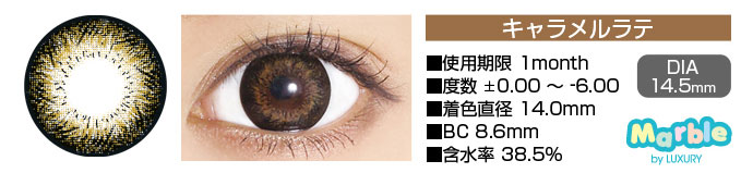 Marble 1month キャラメルラテ ブラウン DIA14.5mm 使用期限1month 度数±0.00〜-6.00 着色直径14.0mm BC8.6mm 含水率38.5%