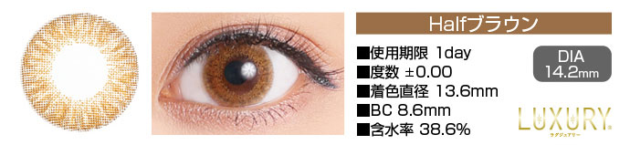 LUXURY 1day Halfブラウン DIA14.2mm 使用期限1day 度数±0.00 着色直径13.6mm BC8.6mm 含水率38.6%