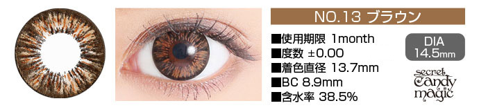 secretcandymagic 1month no13ブラウン DIA14.5mm 使用期限1month 度数±0.00 着色直径13.7mm BC8.9mm 含水率38.5%