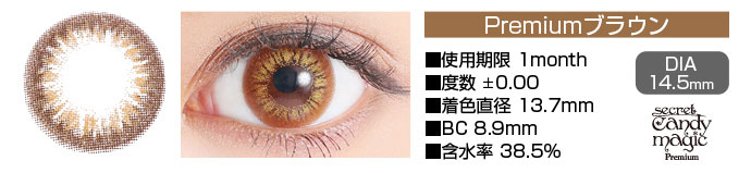 secretcandymagic 1month Premiumブラウン DIA14.5mm 使用期限1month 度数±0.00 着色直径13.7mm BC8.9mm 含水率38.5%