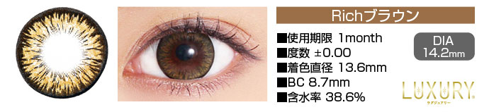 LUXURY 1month Richブラウン DIA14.2mm 使用期限1month 度数±0.00 着色直径13.6mm BC8.7mm 含水率38.6%