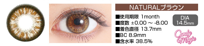 candymagic 1month NATURALブラウン DIA14.5mm 使用期限1month 度数±0.00〜-8.00 着色直径13.7mm BC8.9mm 含水率38.5%