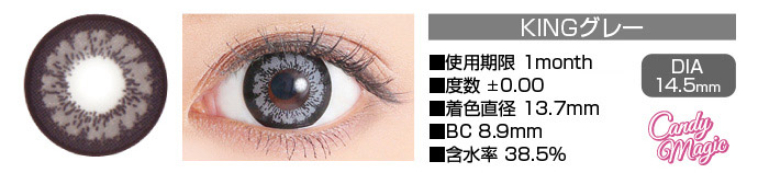 candymagic 1month KINGグレー DIA14.5mm 使用期限1month 度数±0.00〜-8.00 着色直径13.7mm BC8.9mm 含水率38.5%