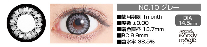 secretcandymagic 1month no10グレー DIA14.5mm 使用期限1month 度数±0.00 着色直径13.7mm BC8.9mm 含水率38.5%