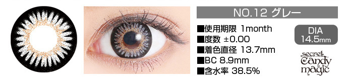 secretcandymagic 1month no12グレー DIA14.5mm 使用期限1month 度数±0.00 着色直径13.7mm BC8.9mm 含水率38.5%