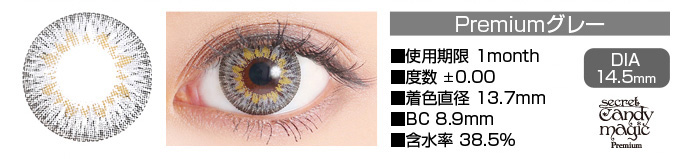 secretcandymagic 1month Premiumグレー DIA14.5mm 使用期限1month 度数±0.00 着色直径13.7mm BC8.9mm 含水率38.5%