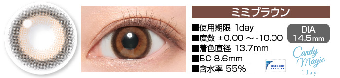candymagic 1day ミミブラウン DIA14.5mm 使用期限1day 度数±0.00〜-10.00 着色直径13.7mm BC8.6mm 含水率55%