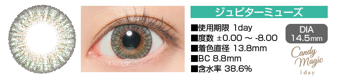candymagic 1day JUPITER MUSE グリーン DIA14.5mm 使用期限1day 度数±0.00〜-8.00 着色直径13.8mm BC8.8mm 含水率38.6%