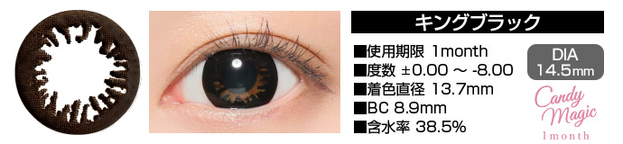 candymagic 1month KINGブラック DIA14.5mm 使用期限1month 度数±0.00〜-8.00 着色直径13.7mm BC8.9mm 含水率38.5%
