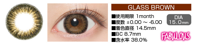 FABULOUS GLASS BROWN 1month ブラウン DIA15.0mm 使用期限1month 度数±0.00〜-6.00 着色直径14.5mm BC8.7mm 含水率38.5%