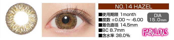 FABULOUS no14 HAZEL 1month ブラウン DIA15.0mm 使用期限1month 度数±0.00〜-6.00 着色直径14.5mm BC8.7mm 含水率38.5%
