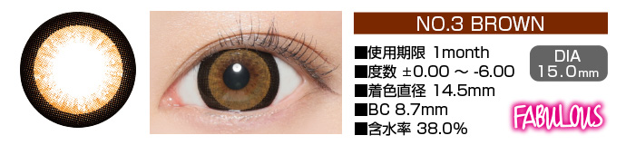 FABULOUS no3 BROWN 1month ブラウン DIA15.0mm 使用期限1month 度数±0.00〜-6.00 着色直径14.5mm BC8.7mm 含水率38.5%