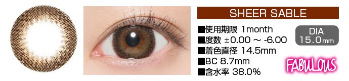 FABULOUS SHEER SABLE 1month ブラウン DIA15.0mm 使用期限1month 度数±0.00〜-6.00 着色直径14.5mm BC8.7mm 含水率38.5%