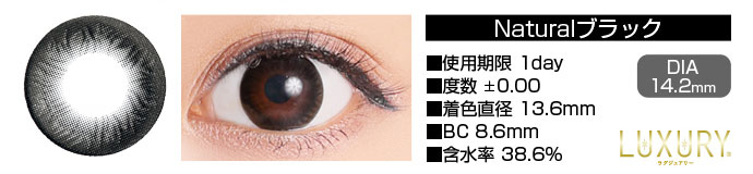 LUXURY 1day Naturalブラック DIA14.2mm 使用期限1day 度数±0.00 着色直径13.6mm BC8.6mm 含水率38.6%