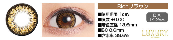 LUXURY 1day Richブラウン DIA14.2mm 使用期限1day 度数±0.00 着色直径13.6mm BC8.6mm 含水率38.6%