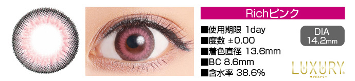 LUXURY 1day Richピンク DIA14.2mm 使用期限1day 度数±0.00 着色直径13.6mm BC8.6mm 含水率38.6%