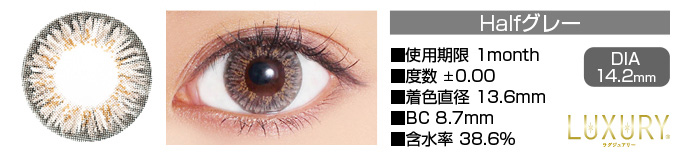 LUXURY 1month Halfグレー DIA14.2mm 使用期限1month 度数±0.00 着色直径13.6mm BC8.7mm 含水率38.6%