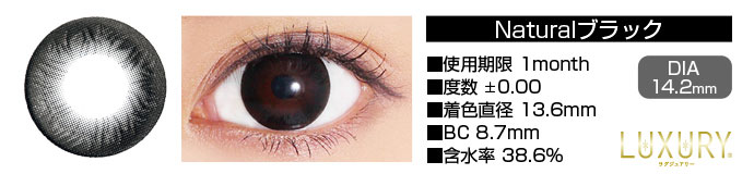 LUXURY 1month Naturalブラック DIA14.2mm 使用期限1month 度数±0.00 着色直径13.6mm BC8.7mm 含水率38.6%