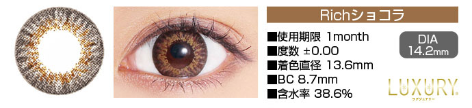 LUXURY 1month Richショコラ DIA14.2mm 使用期限1month 度数±0.00 着色直径13.6mm BC8.7mm 含水率38.6%