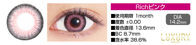 LUXURY 1month Richピンク DIA14.2mm 使用期限1month 度数±0.00 着色直径13.6mm BC8.7mm 含水率38.6%