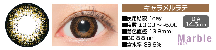 Marble 1day キャラメルラテ ブラウン DIA14.5mm 使用期限1day 度数±0.00〜-6.00 着色直径13.8mm BC8.8mm 含水率38.6%