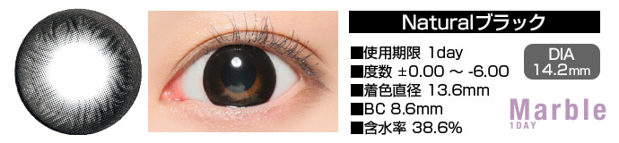 Marble 1day Naturalブラック DIA14.2mm 使用期限1day 度数±0.00〜-6.00 着色直径13.6mm BC8.6mm 含水率38.6%