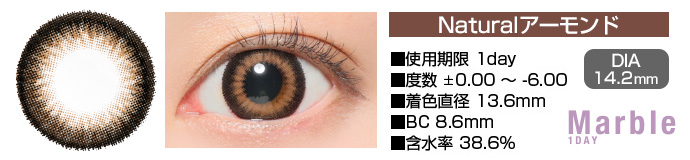 Marble 1day Naturalアーモンド ブラウン DIA14.2mm 使用期限1day 度数±0.00〜-6.00 着色直径13.6mm BC8.6mm 含水率38.6%