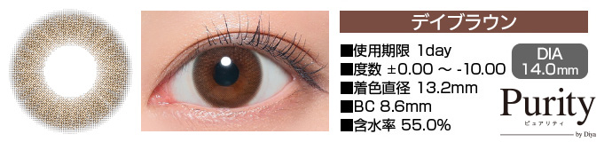 Purity 1day デイブラウン DIA14.0mm 使用期限1day 度数±0.00〜-10.00 着色直径13.2mm BC8.6mm 含水率55%
