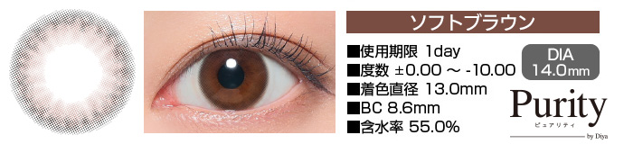 Purity 1day ソフトブラウン DIA14.0mm 使用期限1day 度数±0.00〜-10.00 着色直径13.0mm BC8.6mm 含水率55%