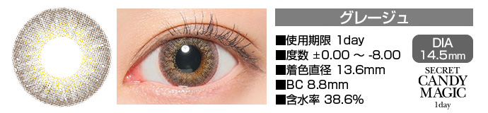 secretcandymagic 1day グレージュ DIA14.5mm 使用期限1day 度数±0.00〜-8.00 着色直径13.6mm BC8.8mm 含水率38.6%