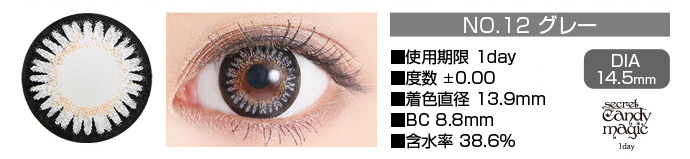 secretcandymagic 1day no12グレー DIA14.5mm 使用期限1day 度数±0.00 着色直径13.9mm BC8.8mm 含水率38.6%