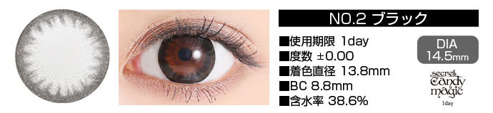 secretcandymagic 1day no2ブラック DIA14.5mm 使用期限1day 度数±0.00 着色直径13.8mm BC8.8mm 含水率38.6%