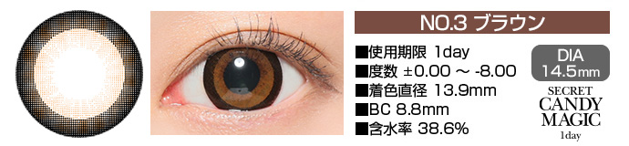 secretcandymagic 1day no3ブラウン DIA14.5mm 使用期限1day 度数±0.00〜-8.00 着色直径13.9mm BC8.8mm 含水率38.6%