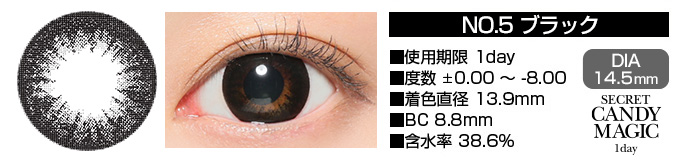 secretcandymagic 1day no5ブラック DIA14.5mm 使用期限1day 度数±0.00〜-8.00 着色直径13.9mm BC8.8mm 含水率38.6%