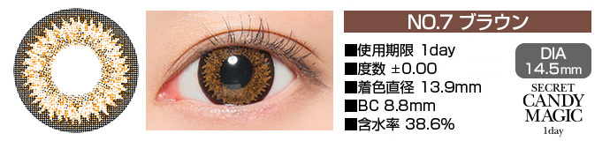 secretcandymagic 1day no7ブラウン DIA14.5mm 使用期限1day 度数±0.00 着色直径13.9mm BC8.8mm 含水率38.6%
