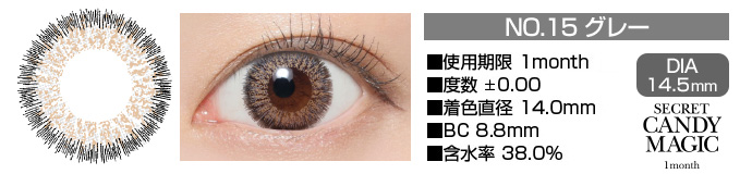 secretcandymagic 1month no15グレー DIA14.5mm 使用期限1month 度数±0.00〜-8.00 着色直径13.7mm BC8.9mm 含水率38.5%