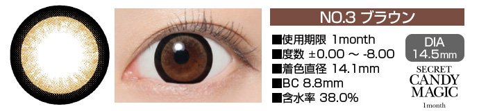 secretcandymagic 1month no3ブラウン DIA14.5mm 使用期限1month 度数±0.00〜-8.00 着色直径13.7mm BC8.9mm 含水率38.5%