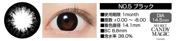 secretcandymagic 1month no5ブラック DIA14.5mm 使用期限1month 度数±0.00〜-8.00 着色直径13.7mm BC8.9mm 含水率38.5%