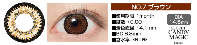 secretcandymagic 1month no7ブラウン DIA14.5mm 使用期限1month 度数±0.00 着色直径13.7mm BC8.9mm 含水率38.5%